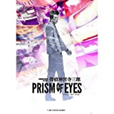 【Amazon.co.jpエビテン限定】探偵 神宮寺三郎 PRISM OF EYES ファミ通DXパック Switch版