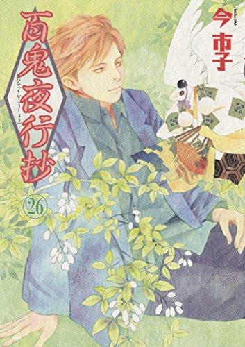 [画像:百鬼夜行抄 26 (Nemuki+コミックス)]