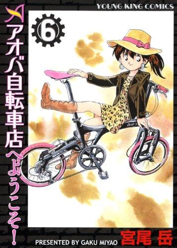 アオバ自転車店へようこそ! 6 (ヤングキングコミックス)の詳細を見る