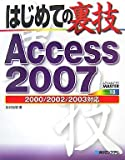 はじめての裏技Access2007 (ADVANCED MASTER SERIES)