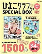 ひよこクラブ7月号スペシャルボックス