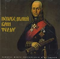 """Invincible Warrior Feodor. Admiral Of The Russian Navy Feodor Ushakov - Male Choir Male Choir of the """"Valaam"""" Institure for Choral Art. Conductor Igor Ushakov"""