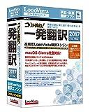 コリャ英和!一発翻訳 2017 for Mac