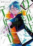 ワールドエンド:デバッガー: 1 (ZERO-SUMコミックス)