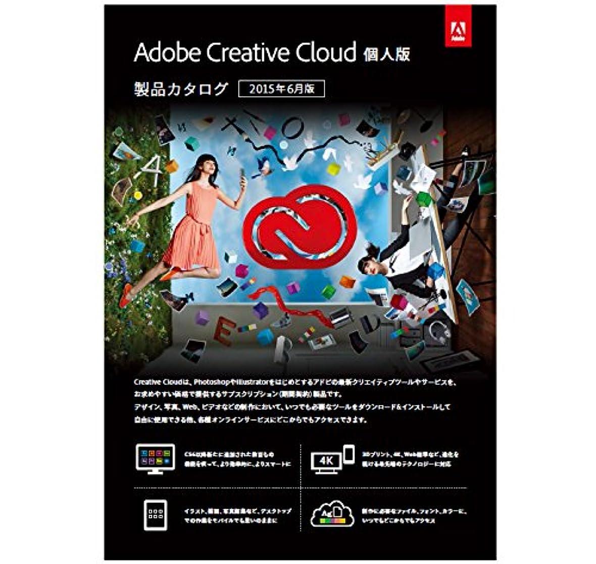 咳見落とすアナログAdobe Creative Cloud カタログ 2015年|ダウンロード版