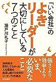 「「いい会社」のよきリーダーが大切にしている7つのこと」瀬戸川礼子