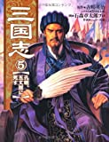 三国志 (5) (Roman comics)