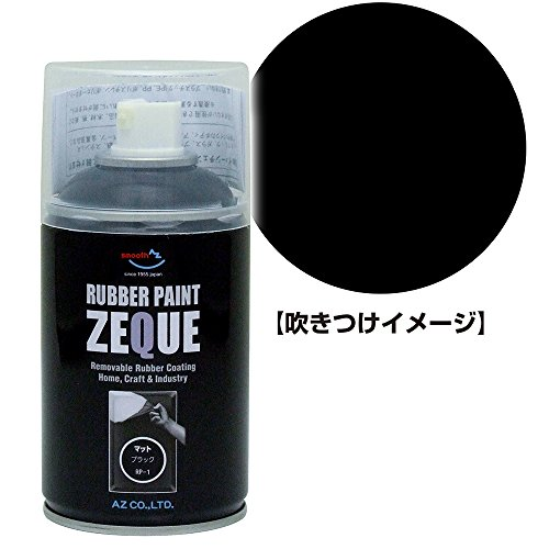【発売記念特価/初回限定お一人様1本限り】AZ(エーゼット) ラバーペイント ZEQUE 油性 RP-1 マットブラック 150ml RP019