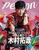 TVガイドPERSON VOL.88 (TOKYO NEWS MOOK 836号) 画像