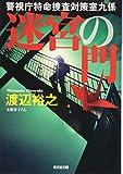 迷宮の門: 警視庁特命捜査対策室九係 (光文社文庫) 画像
