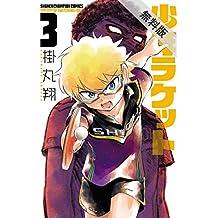 少年ラケット 3【期間限定 無料お試し版】 (少年チャンピオン・コミックス)