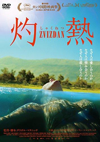 灼熱 [DVD]