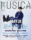 MUSICA(ムジカ) 2018年 03 月号 雑誌