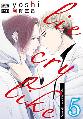lie cry like 5 (シャルルコミックス)...