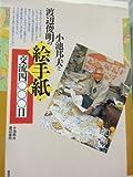 小池邦夫と渡辺俊明の絵手紙交流四〇〇〇日 画像