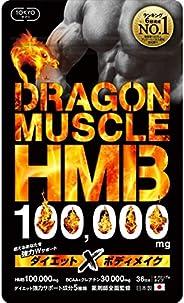 [TOKYOサプリ] ドラゴンマッスルHMB ダイエット ( HMB 100,000mg ) クレアチン 30,000mg BCAA アルギニン ダイエット強力サポート成分 カルニチン フォースコリー ギムネマ ガルシニ