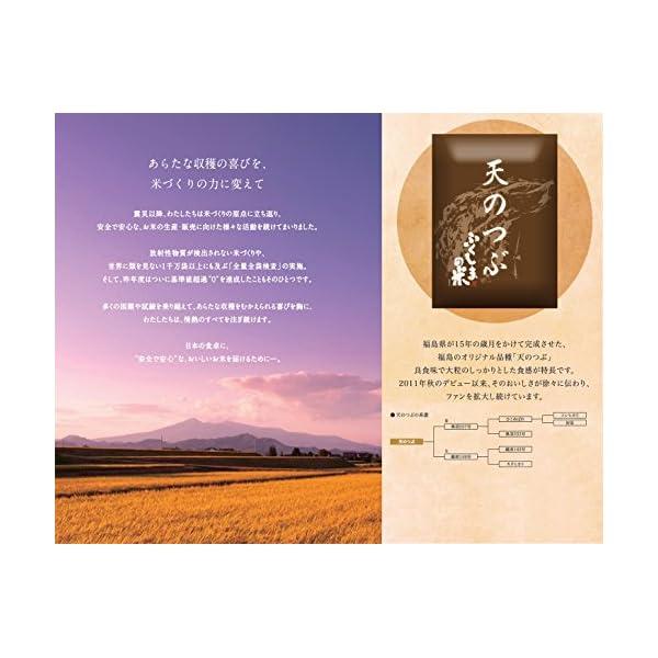【精米】福島県産 天のつぶ 5kg 平成29年産の紹介画像7