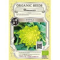 グリーンフィールド 野菜有機種子 ロマネスコ <ベロニカ> [小袋] A241
