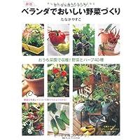 新版 ベランダでおいしい野菜づくり―おうち菜園で収穫!野菜とハーブ40種 (別冊プラスワンリビング) (別冊PLUS1 LIVING PLUS1 GARDENING)