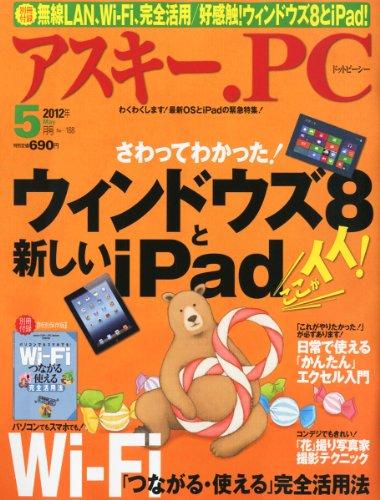 ASCII.PC (アスキードットピーシー) 2012年 05月号 [雑誌]の詳細を見る