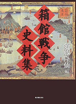 箱館戦争史料集