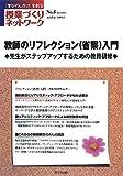授業づくりネットワークNo.8―教師のリフレクション(省察)入門 (授業づくりネットワーク No. 8)