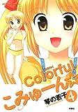 Colorfulこみゅーん 4 (アクションコミックス)