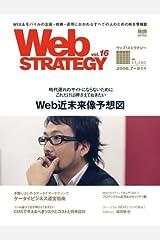 Web STRATEGY vol.16 (インプレスムック) ムック