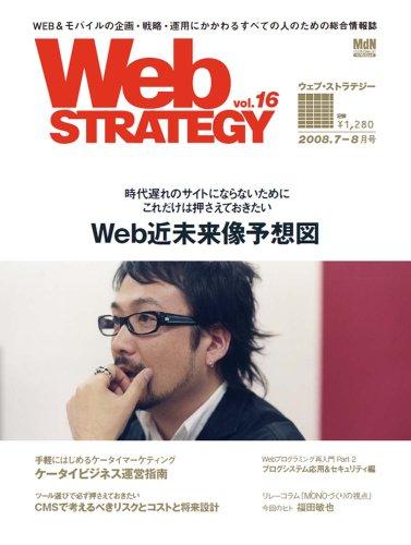 Web STRATEGY vol.16 (インプレスムック)