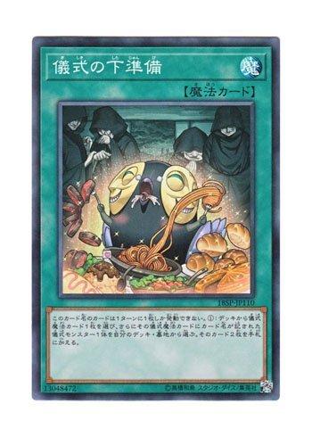 遊戯王 日本語版 18SP-JP110 Pre-Preparation of Rites 儀式の下準備 (スーパーレア)