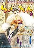 らぶきょん~LOVE in 景福宮 (24) (ウンポコ・コミックス)