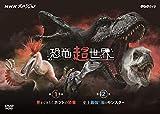 NHKスペシャル 恐竜超世界 BOX[NSDX-23982][DVD]