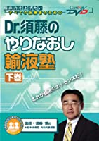 Dr.須藤のやりなおし輸液塾(下)/ケアネットDVD
