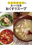 食べて改善 おくすりスープ (オレンジページムック)