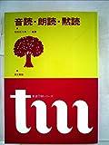 音読・朗読・黙読 (1979年) (東書TMシリーズ)