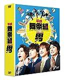 平成舞祭組男 DVD-BOX 豪華版〈初回限定生産〉[DVD]