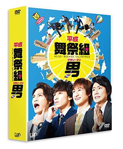 平成舞祭組男 DVD-BOX 豪華版(初回限定生産)