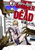 東京サマーオブザデッド 3 (IDコミックス REXコミックス)