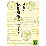 徳川家康 25 孤城落月の巻 (講談社文庫 や 1-25)