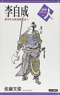 李自成―駅卒から紫禁城の主へ (世界史リブレット人)