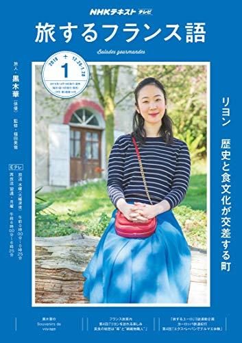 NHKテレビ 旅する...