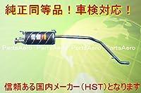 送料無料 新品即決 マフラー■ デルタバン CR52J(4WD) 純正同等/車検対応 032-137
