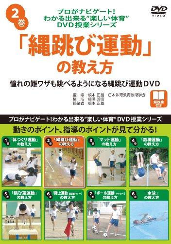 """プロがナビゲート!わかる出来る""""楽しい体育""""DVD授業シリー..."""