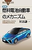 図解・燃料電池自動車のメカニズム 水素で走るしくみから自動運転の未来まで (ブルーバックス) 画像