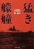 猛き艨艟 太平洋戦争日本軍艦戦史 (文春文庫)