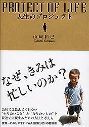 人生のプロジェクト (Sanctuary books)