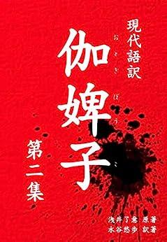 [水谷 悠歩, 浅井了意]の現代語訳 伽婢子 (第二集)
