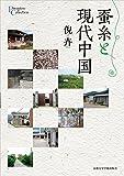 蚕糸と現代中国 (プリミエ・コレクション)
