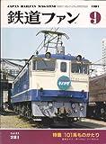 鉄道ファン 1984年 09月号 Vol.24 281 -特集:101系ものがたり[雑誌]
