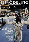 F1 モデリングvol.66 (¥ 1,860)